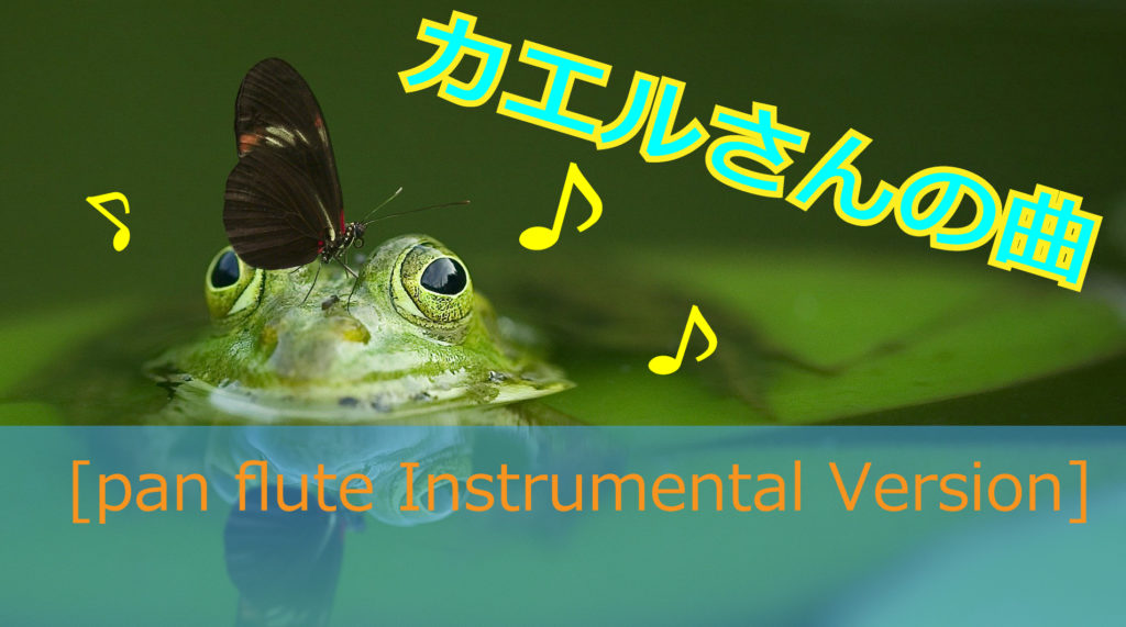 【カエルさんの曲】 [pan flute Instrumental Version] You Tube 配信