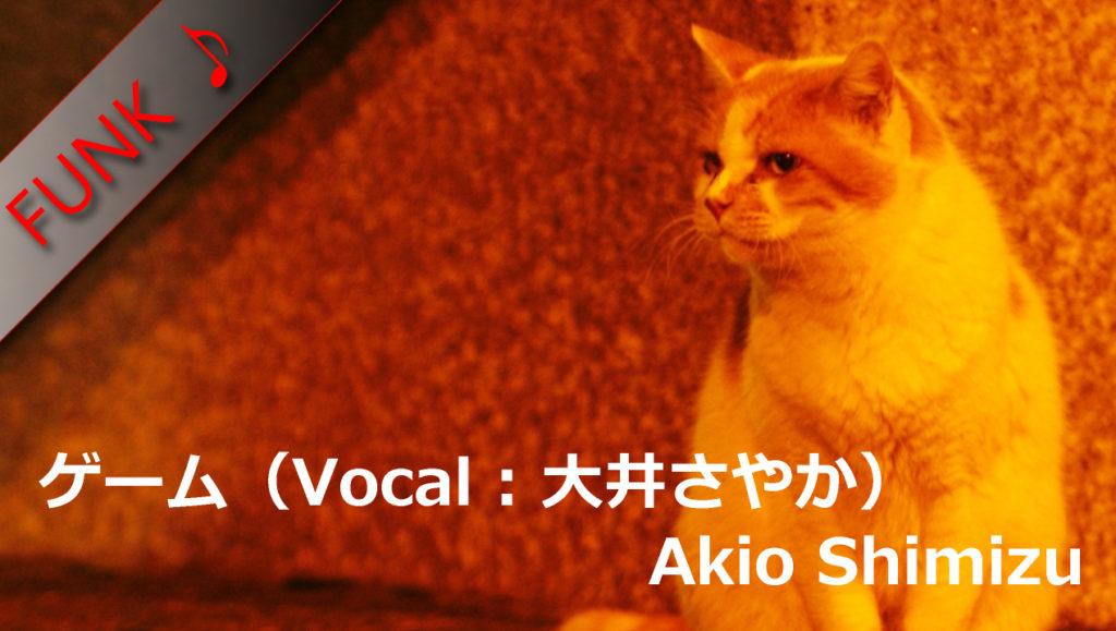 【ゲーム】 [ Vocal:大井さやか 作詞:フルカワ モモコ] ] You Tube 配信